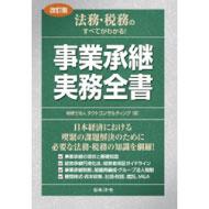 事業承継実務全書(日本法令)